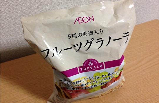 イオントップバリュー~フルーツグラノーラ|5種の果物入り←食べた感想2