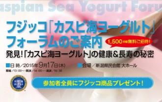 カスピ海ヨーグルト~健康&長寿の秘密|9月17日フォーラム開催(1500名・無料)