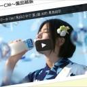 カルピスウォーターCM~黒島結奈!?夏キュン飲み「風鈴の中で 夏」篇!