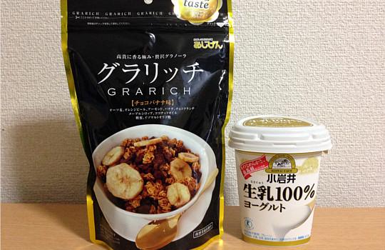 グラリッチチョコバナナ味240g|贅沢グラノーラ←食べた感想2
