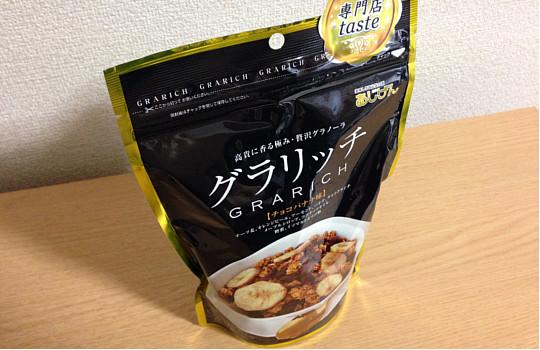 グラリッチチョコバナナ味240g|贅沢グラノーラ←食べた感想3