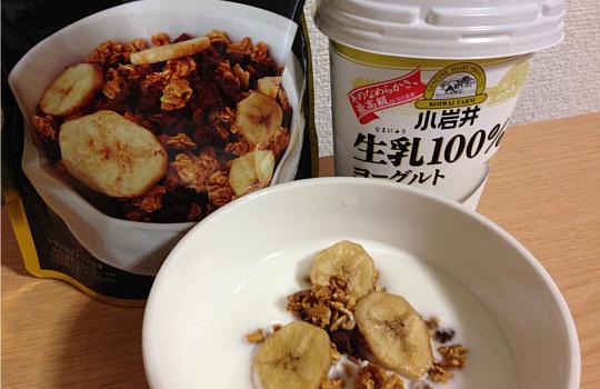 グラリッチチョコバナナ味240g|贅沢グラノーラ←食べた感想5
