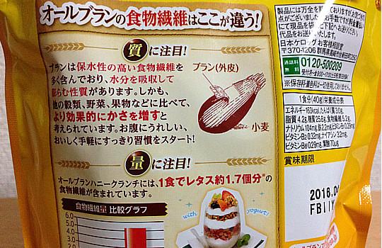 ケロッグオールブランハニークランチ180g|1食~レタス約1.7個分食物繊維3