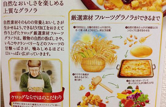 ケロッグフルーツグラノラ厳選素材←「優しい食感と素朴な味わい」いいね!3