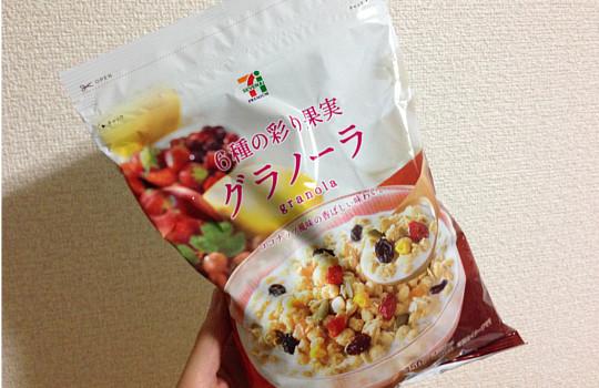 セブンイレブン・6種の彩り果実 グラノーラ(ココナッツ風味)←食べた感想