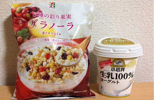 セブンイレブン・6種の彩り果実 グラノーラ(ココナッツ風味)←食べた感想3