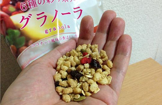 セブンイレブン・6種の彩り果実 グラノーラ(ココナッツ風味)←食べた感想5