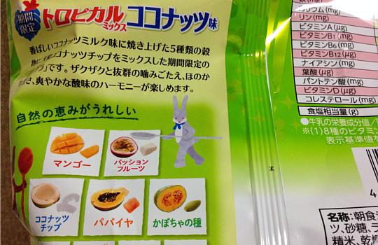 フルグラトロピカルミックスココナッツ←めっちゃ美味しいグラノーラ2