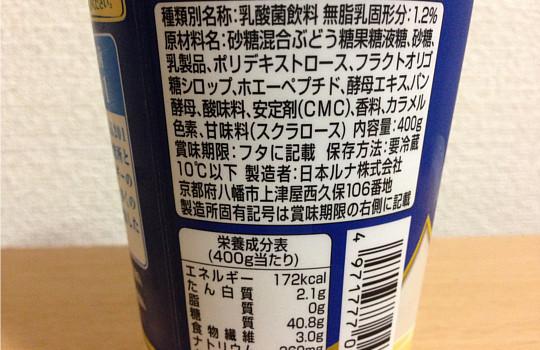 ルナときめきカフェ~植物性乳酸菌HSK201プレーン|効果や口コミ3