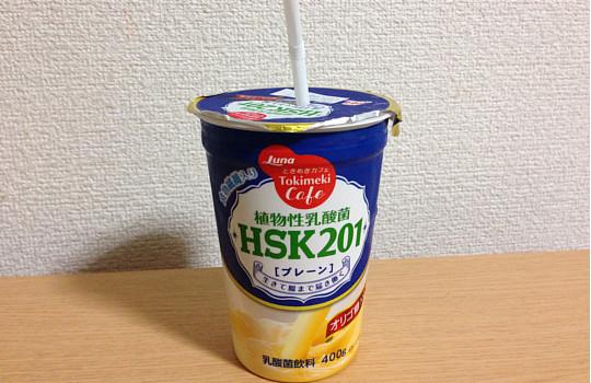ルナときめきカフェ~植物性乳酸菌HSK201プレーン|効果や口コミ4