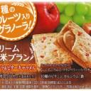 クリーム玄米ブラン・食物繊維 黒ごま黒大豆!?ドラッグストア限定~8月24日発売