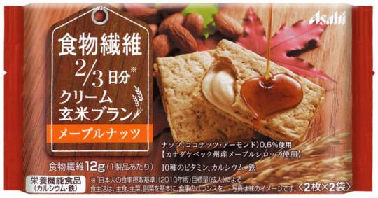 人気のクリーム玄米ブランより!?グラノーラ&ビターキャラメル新発売!2