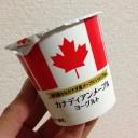 北海道乳業・カナディアンメープルヨーグルト90g←食べた感想