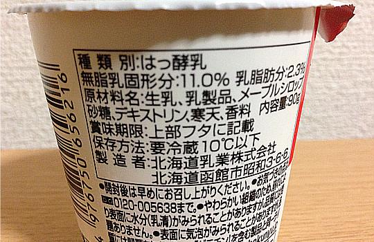 北海道乳業・カナディアンメープルヨーグルト90g←食べた感想3