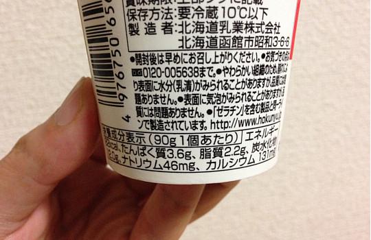 北海道乳業・カナディアンメープルヨーグルト90g←食べた感想4