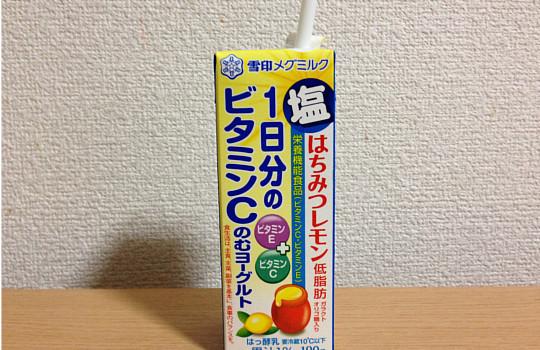 塩はちみつレモン1日分のビタミンCのむヨーグルト←飲んだ感想4