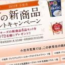 小岩井ヨーグルトキャンペーン「秋の新商品プレゼントキャンペーン」