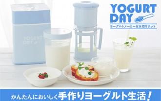 手作りヨーグルトが簡単に!?ヨーグルトメーカー&水切りポット新発売!