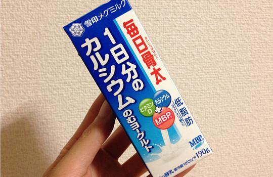 毎日骨太1日分のカルシウムのむヨーグルト190g|ビタミンD+MBP・低脂肪←飲んだ感想