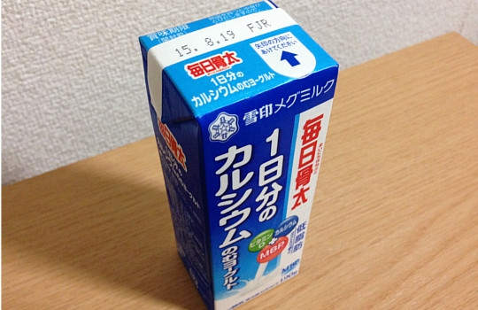毎日骨太1日分のカルシウムのむヨーグルト190g|ビタミンD+MBP・低脂肪←飲んだ感想2