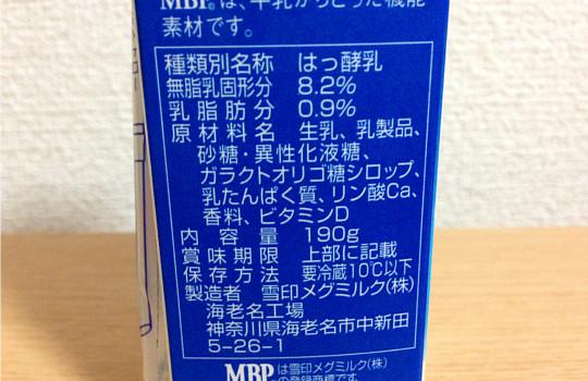 毎日骨太1日分のカルシウムのむヨーグルト190g|ビタミンD+MBP・低脂肪←飲んだ感想4