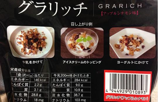 あじげん・グラリッチ(アップルシナモン味)←食べた感想2