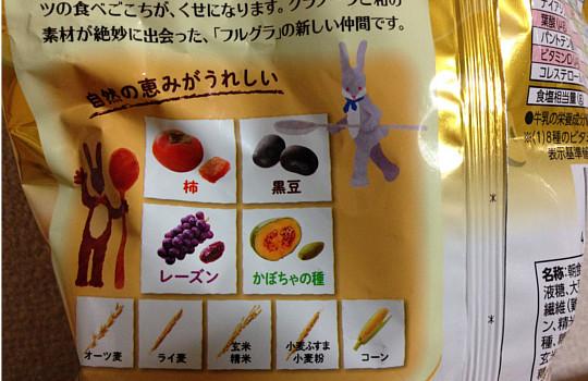 カルビーフルグラ黒豆きなこ味←食べた感想3