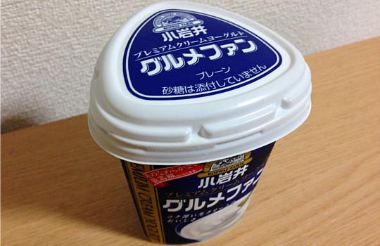 市販で最強に美味しいプレーンヨーグルト「小岩井グルメファン」2