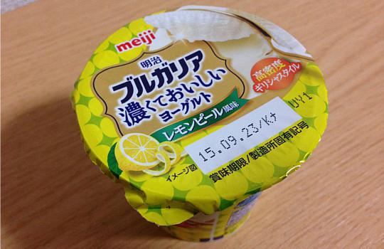 明治ブルガリア濃くておいしいヨーグルト レモンピール風味85g←食べた感想2
