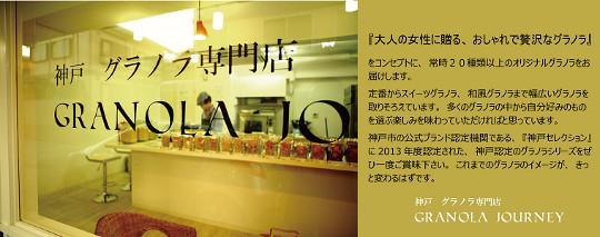 神戸市のふるさと納税で「グラノーラ」がもらえる!(グラノラジャーニー)2
