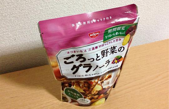 さつまいもと三温糖でほっこり「ごろっと野菜のグラノーラ」←食べた感想2