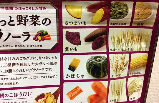 さつまいもと三温糖でほっこり「ごろっと野菜のグラノーラ」←食べた感想4
