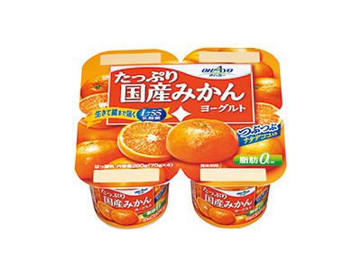 オハヨー「たっぷり国産みかんヨーグルト」新発売!?みかん果肉たっぷり!