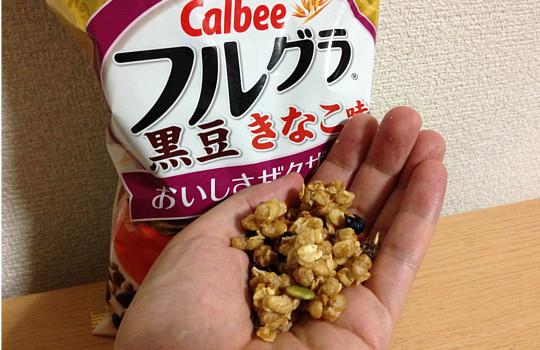カルビーフルグラ黒豆きなこ味←食べた感想4