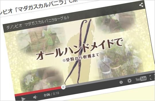 ダノンビオ「マダガスカルバニラ」CM動画公開中!