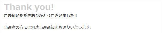 フジッコ新商品キャンペーン「カスピ海ヨーグルト脂肪ゼロ」100名プレゼント!4