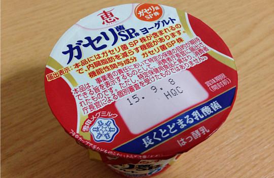 内脂肪を減らす~恵ガゼリ菌SP株ヨーグルト脂肪ゼロ100g←食べた感想2