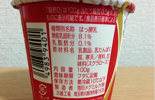 内脂肪を減らす~恵ガゼリ菌SP株ヨーグルト脂肪ゼロ100g←食べた感想3