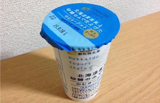 北海道産生乳と砂糖のみで仕上げた のむヨーグルト180g←飲んだ感想2