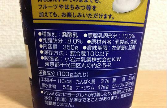 市販で最強に美味しいプレーンヨーグルト「小岩井グルメファン」3
