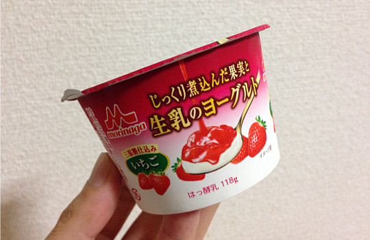 森永・じっくり煮込んだ果実と生乳のヨーグルト(いちご)118g←食べた感想