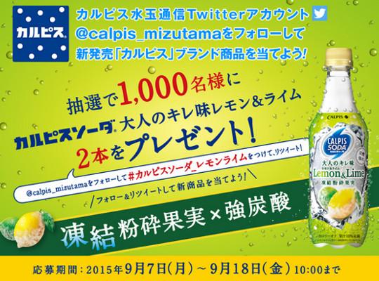 Twitterフォロー「カルピスソーダ大人のキレ味」当てよう!抽選で1000名・2本
