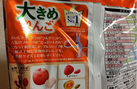 「フルグラ大きめリンゴ・メープルシロップ味」←中々の旨さ!2