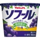 ヤクルト「ソフール 巨峰(ヨーグルト)」期間限定~新発売