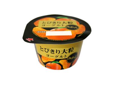 北海道乳業「とびきり大粒ヨーグルトみかん」新発売