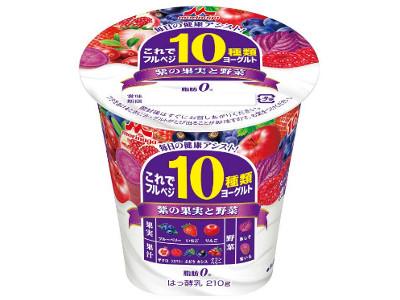 森永「これでフルベジ10種類ヨーグルト紫の果実と野菜」新発売
