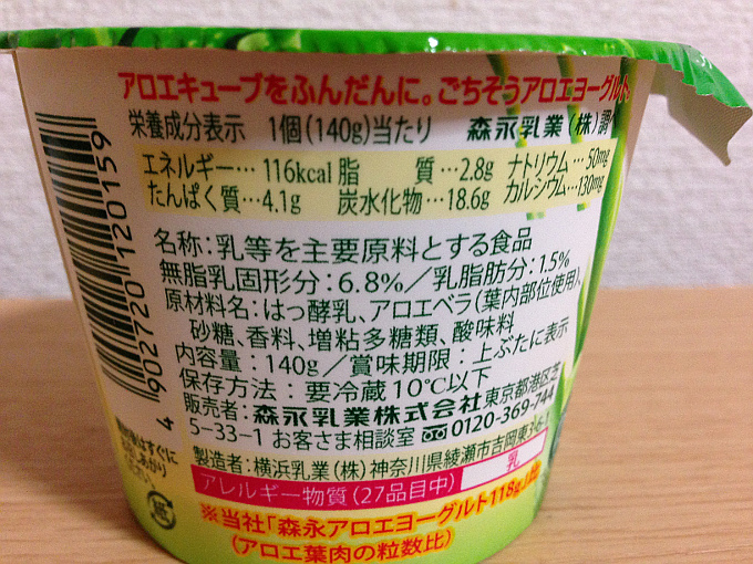 森永アロエ&ヨーグルト「粒だく1.5倍」←やっぱり、安定したおいしさ!3