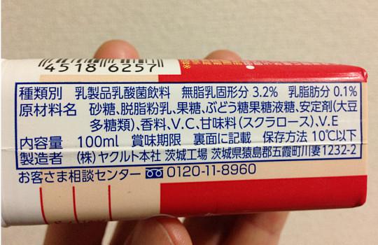 セブン限定「毎日飲むヤクルト(脂肪ゼロ)」←飲んでみた!3
