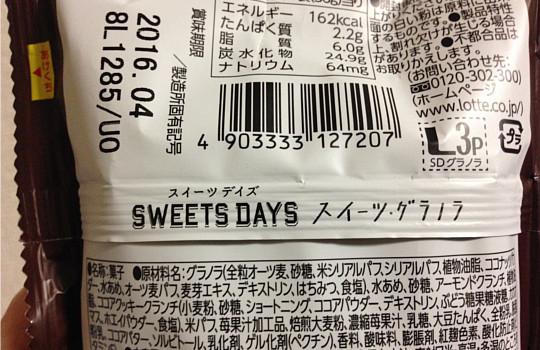 ロッテSWEETS DAYS「スイーツ・グラノラ」←おいしくて腹もちもいいね!2