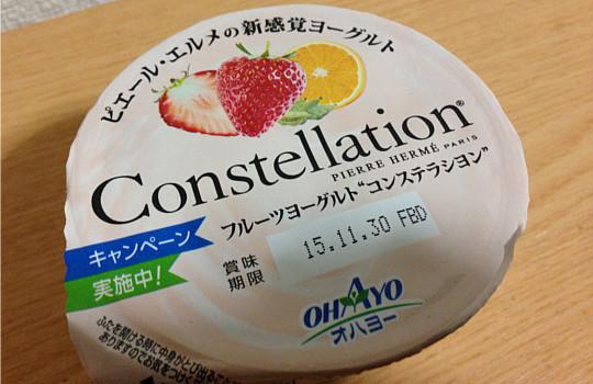 オハヨー「ピエール・エルメ コンステラシヨン」←フワッとした口どけ!2